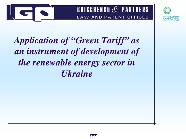 """Application of """"Green Tariff"""" as an instrument of development of  the renewable energy sector in             Ukraine"""