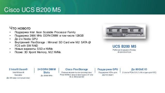 Новости семейства Cisco UCS