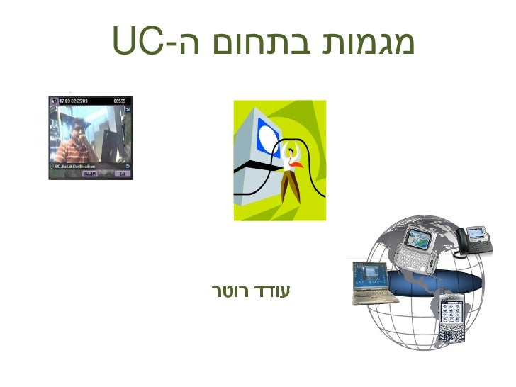 מגמות בתחום ה-UC