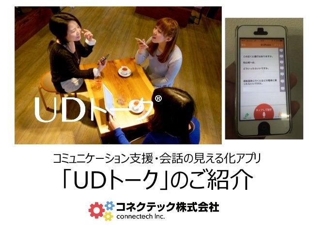 コミュニケーション支援・会話の見える化アプリ 「UDトーク」のご紹介