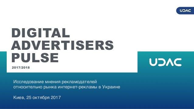 DIGITALADVERTISERSPULSE2017/2018 1 DIGITAL ADVERTISERS PULSE Исследование мнения рекламодателей относительно рынка интерне...