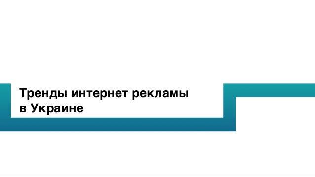 Тренды интернет рекламы в Украине ТЕНДЕНЦИИ ИНТЕРНЕТ-РЕКЛАМЫ