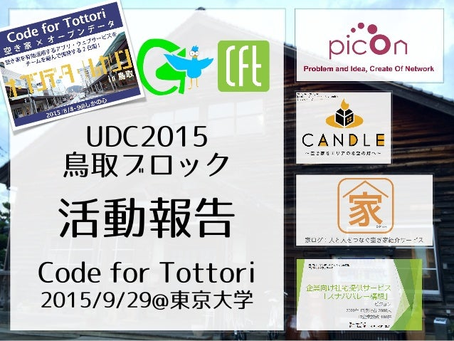 1 UDC2015 鳥取ブロック 2015/9/29@東京大学 Code for Tottori 活動報告