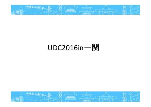 UDC2016in一関