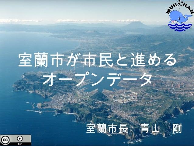 –室蘭市   1 室蘭市長 青山 剛 室蘭市が市民と進める オープンデータ
