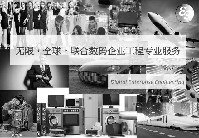 23/05/16 Donotduplicate DigitalEnterpriseEngineering 无限,全球,联合数码企业工程专业服务