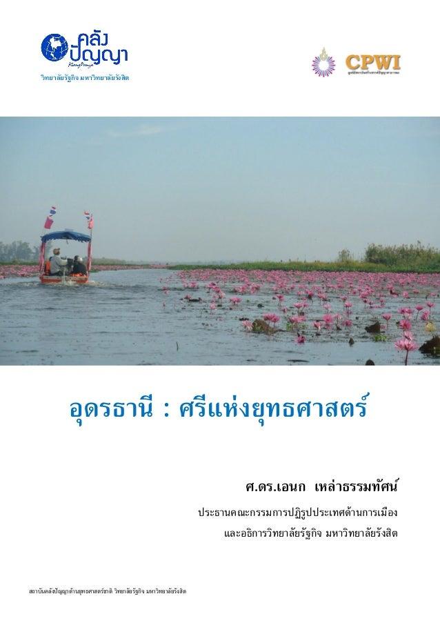 วิทยาลัยรัฐกิจ มหาวิทยาลัยรังสิต ในฐานะตัวแสดงระหว่างประเทศ : นัยต่อโลก เอเชียตะวันออกเฉียงใต้ และไทย สถาบันคลังปัญญาด้านย...