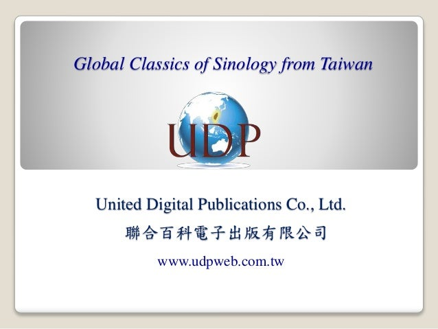 Global Classics of Sinology from Taiwan United Digital Publications Co., Ltd. 聯合百科電子出版有限公司 www.udpweb.com.tw