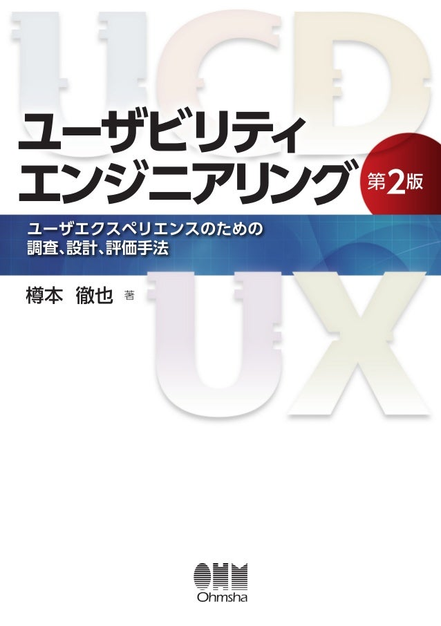 は し が き   本書は『ユーザビリティエンジニアリング』 (オーム社刊)の第 2 版です。 2005 年発行の初版は、その実践的な内容が好評を博し、8 年間で 9 刷まで増 刷を重ねる「ロングセラー」となりました。  そして、昨年、第 2 ...