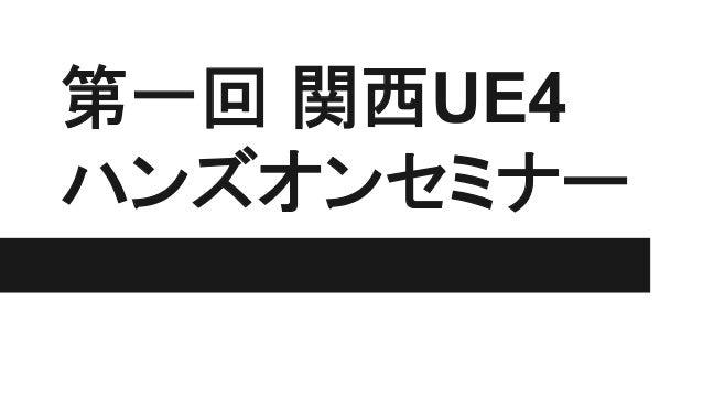 第一回 関西UE4 ハンズオンセミナー