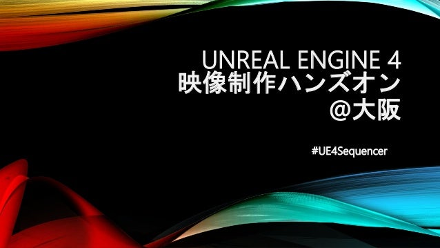 UNREAL ENGINE 4 映像制作ハンズオン @大阪 #UE4Sequencer