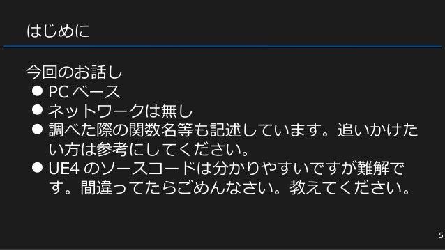 UE4プログラマー勉強会 in 大阪 -エンジンの内部挙動について