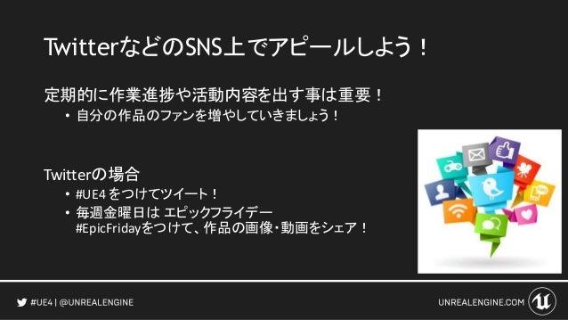 公式ドキュメント・動画 • 公式ドキュメント • https://docs.unrealengine.com/latest/JPN/index.html • ほぼ全てのページが日本語対応済み • YouTube • https://www.yo...