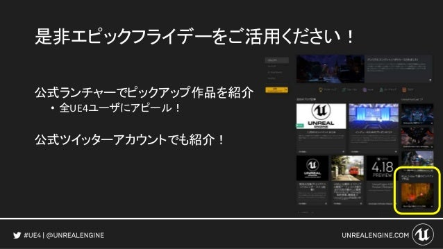 Android クイックスタート UE4でAndroid開発をはじめるための手順を紹介 • https://docs.unrealengine.com/latest/JPN/Platforms/Android/GettingStarted/ i...