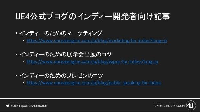 書籍 • Unreal Engine 4で極めるゲーム開発 • https://www.borndigital.co.jp/book/5190.html • Unreal Engine 4 マテリアルデザイン入門[第2版] • http://w...