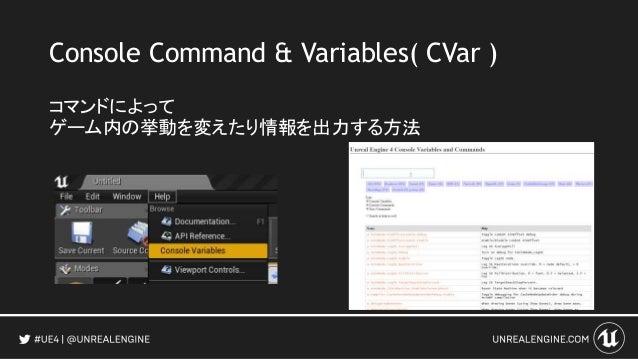 Console Command & Variables( CVar ) コマンドによって ゲーム内の挙動を変えたり情報を出力する方法