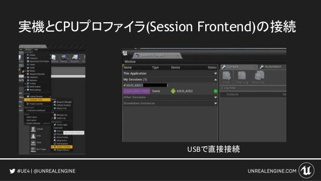 実機とCPUプロファイラ(Session Frontend)の接続 Console Commandを エディタから直接送信 リアルタイムでCPUプロファイル (プロファイル分の処理負荷が発生)