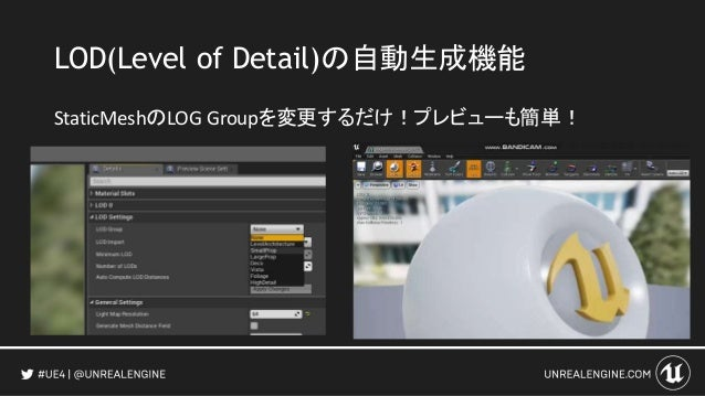 デバイスプロファイル GPU, SoC, デバイスモデル別のプリセット毎に 各種パラメータ・設定を調整可能 • CVar( Console Variables ) • Texture LOD Group 端末のスペックに応じた調整が可能! • ...