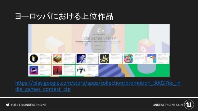 ヨーロッパにおける上位作品 https://play.google.com/store/apps/collection/promotion_300276c_in die_games_contest_ctp