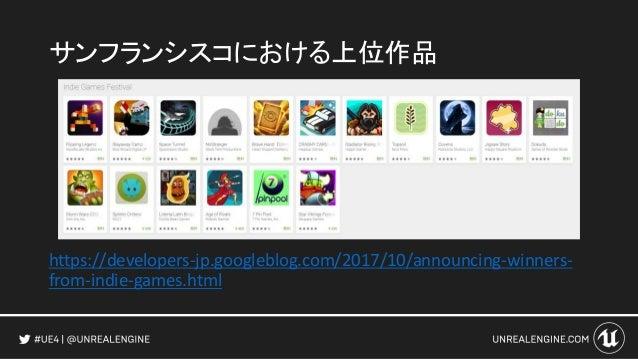 サンフランシスコにおける上位作品 https://developers-jp.googleblog.com/2017/10/announcing-winners- from-indie-games.html