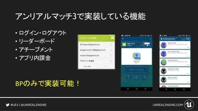 アプリ内課金 (公式ドキュメント) • StoreScreen • GlobalGameInsatance • LevelSelect • MainMenu • MenuScroll