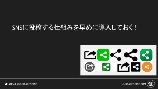 追記 プラグイン配布開始次第、 Slideshareの説明文にリンクを追記します Unreal Plugin Languageの記事に関しても 投稿次第、同じく追記します