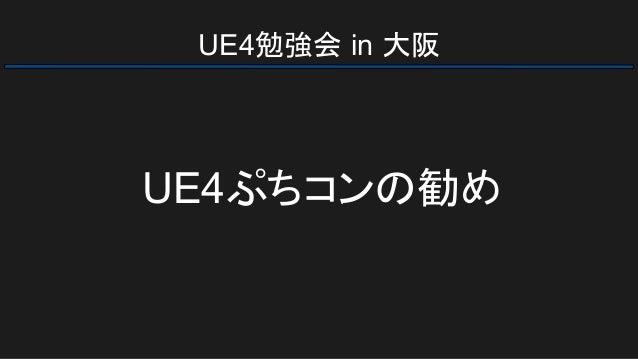 UE4勉強会 in 大阪 UE4ぷちコンの勧め