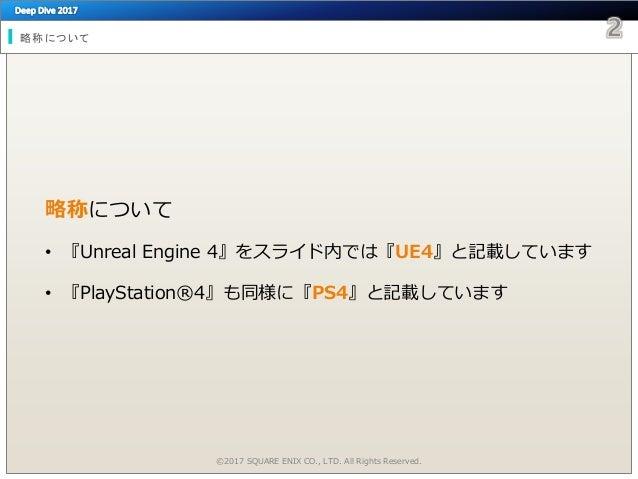 大規模タイトルにおけるエフェクトマテリアル運用 (SQEX大阪: 林武尊様) #UE4DD Slide 2