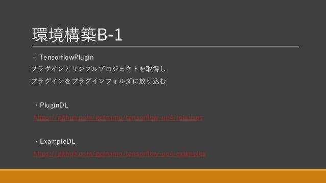 環境構築B-1 ・ TensorflowPlugin プラグインとサンプルプロジェクトを取得し プラグインをプラグインフォルダに放り込む ・PluginDL https://github.com/getnamo/tensorflow-ue4/r...