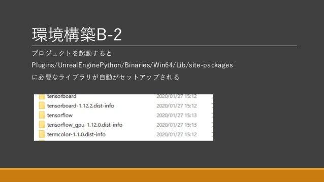 環境構築B-2 プロジェクトを起動すると Plugins/UnrealEnginePython/Binaries/Win64/Lib/site-packages に必要なライブラリが自動がセットアップされる