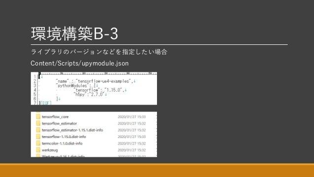 環境構築B-3 ライブラリのバージョンなどを指定したい場合 Content/Scripts/upymodule.json