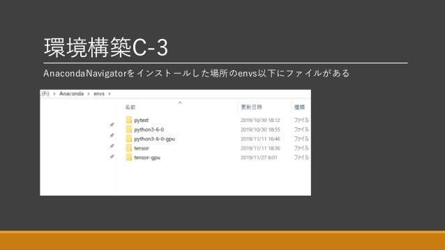 環境構築C-3 AnacondaNavigatorをインストールした場所のenvs以下にファイルがある