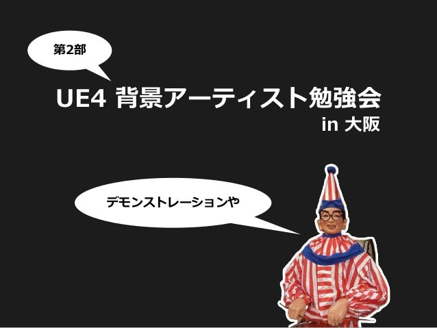 UE4 背景アーティスト勉強会 in 大阪 デモンストレーションや 第2部