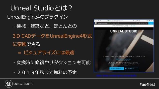 #ue4fest#ue4fest UnrealEngine4のプラグイン ・機械・建築など、ほとんどの 3D CADデータをUnrealEngine4形式 に変換できる = ビジュアライズには最適 ・変換時に修復やリダクションも可能 ・2019...