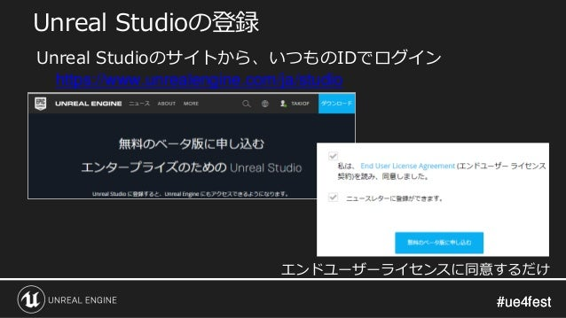 #ue4fest#ue4fest Unreal Studioの登録 Unreal Studioのサイトから、いつものIDでログイン https://www.unrealengine.com/ja/studio エンドユーザーライセンスに同意する...