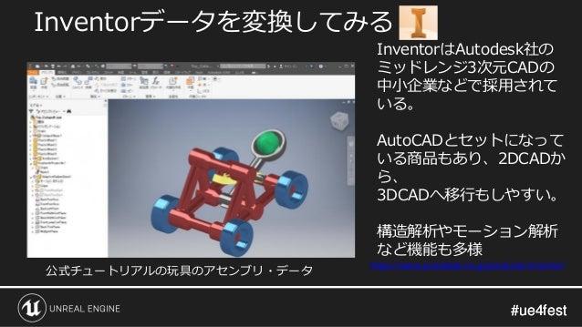 #ue4fest#ue4fest Inventorデータを変換してみる InventorはAutodesk社の ミッドレンジ3次元CADの 中小企業などで採用されて いる。 AutoCADとセットになって いる商品もあり、2DCADか ら、 3...