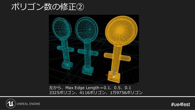 #ue4fest#ue4fest ポリゴン数の修正② 左から、Max Edge Length=0.1、0.5、0.1 3325ポリゴン、4116ポリゴン、1万9756ポリゴン