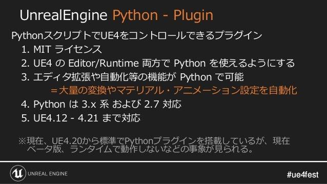 #ue4fest#ue4fest UnrealEngine Python - Plugin PythonスクリプトでUE4をコントロールできるプラグイン 1. MIT ライセンス 2. UE4 の Editor/Runtime 両方で Pyth...
