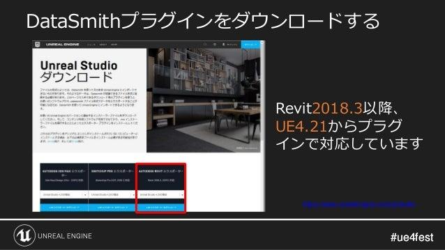 #ue4fest#ue4fest DataSmithプラグインをダウンロードする https://www.unrealengine.com/ja/studio Revit2018.3以降、 UE4.21からプラグ インで対応しています