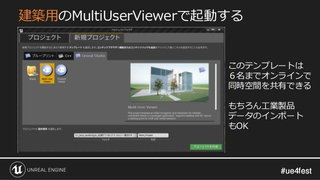 #ue4fest#ue4fest 建築用のMultiUserViewerで起動する このテンプレートは 6名までオンラインで 同時空間を共有できる もちろん工業製品 データのインポート もOK
