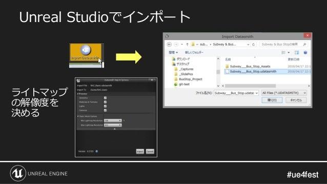 #ue4fest#ue4fest Unreal Studioでインポート ライトマップ の解像度を 決める