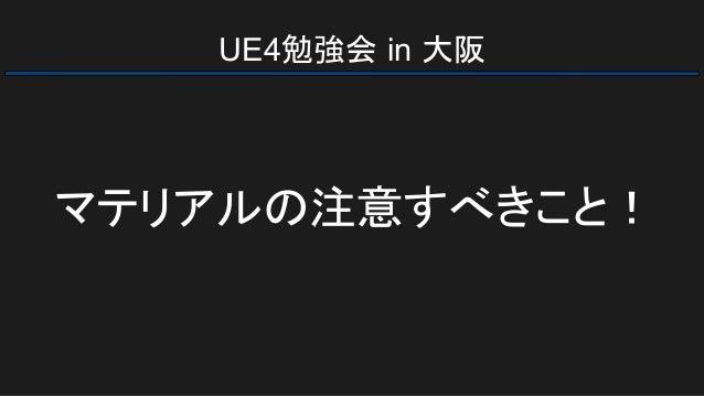UE4勉強会 in 大阪 マテリアルの注意すべきこと!