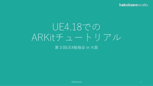 UE4.18での ARKitチュートリアル 第3回UE4勉強会 in 大阪 #UE4Osaka 1
