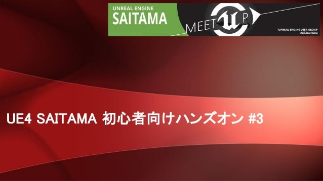 UE4 SAITAMA 初心者向けハンズオン #3