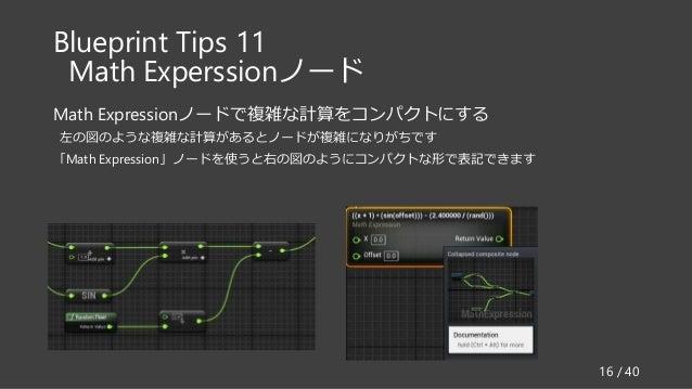 Blueprint Tips 11 Math Experssionノード Math Expressionノードで複雑な計算をコンパクトにする 左の図のような複雑な計算があるとノードが複雑になりがちです 「Math Expression」ノードを...