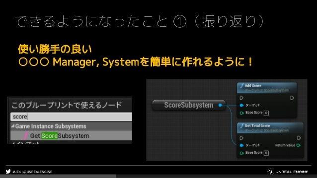 #UE4 | @UNREALENGINE できるようになったこと ①(振り返り) 使い勝手の良い ○○○ Manager, Systemを簡単に作れるように!