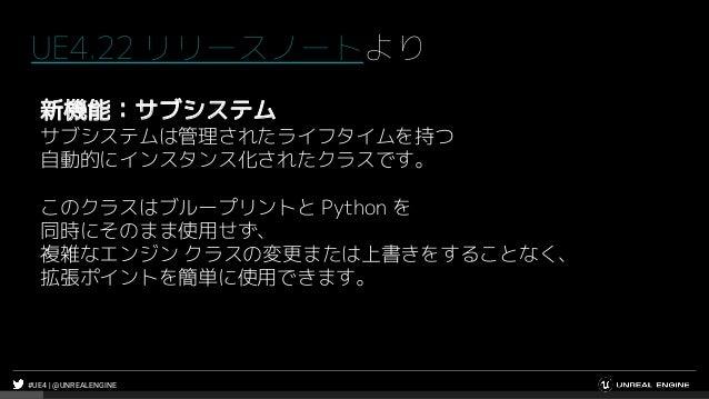 #UE4 | @UNREALENGINE UE4.22 リリースノートより 新機能:サブシステム サブシステムは管理されたライフタイムを持つ 自動的にインスタンス化されたクラスです。 このクラスはブループリントと Python を 同時にそのま...