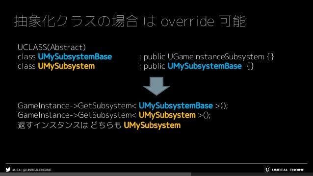 #UE4 | @UNREALENGINE 抽象化クラスの場合 は override 可能 UCLASS(Abstract) class UMySubsystemBase : public UGameInstanceSubsystem {} cl...