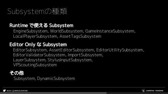 #UE4 | @UNREALENGINE Subsystemの種類 Runtime で使える Subsystem EngineSubsystem, WorldSubsystem, GameInstanceSubsystem, LocalPlay...