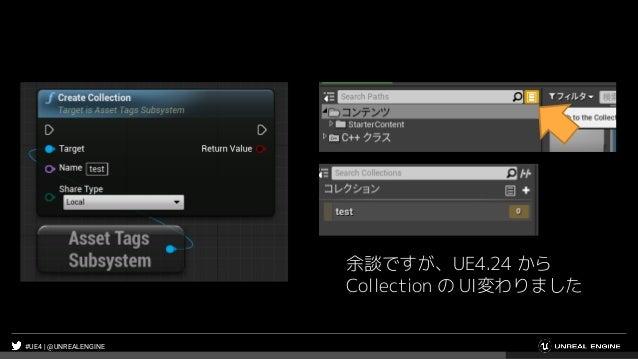 #UE4 | @UNREALENGINE 余談ですが、UE4.24 から Collection の UI変わりました